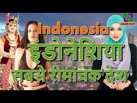 इंडोनेशिया सबसे रोमांचक देश // Indonesia A Amazing Country
