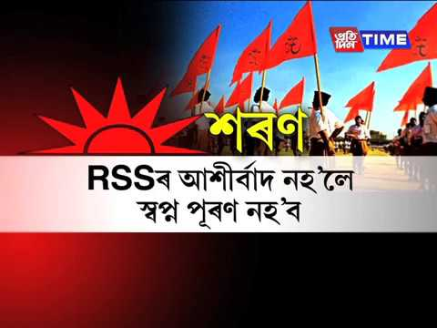 Former ULFA Leader Takes A U-turn; Seen Attending RSS Meeting