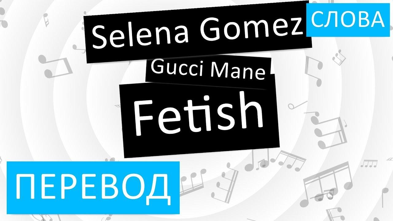 Перевод текста песни Fetish исполнителя (группы) Selena Gomez. 3. 4....
