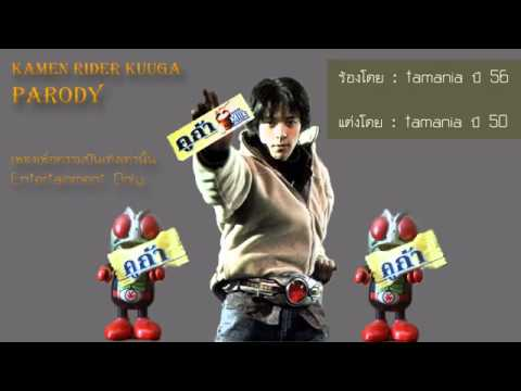 Kamen Rider Kuuga OP Parody