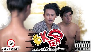 OK CHA TA | New Comedy Adult Series | Official Teaser |