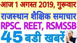 Rajasthan Education Samachar, 1-8-2019, राजस्थान शैक्षिक समाचार
