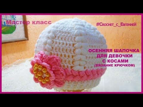 Осенне-весенняя шапочка с косами для девочки (вязание крючком)