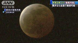 明るく輝く満月が地球の影にすっぽりと入る「皆既月食」が31日夜、3年ぶ...