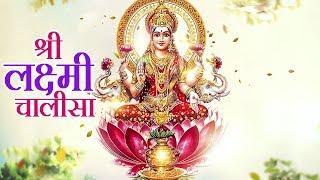 श्री लक्ष्मी चालीसा | Lakshmi Chalisa Full | Laxmi Pooja 2017 Special | Diwali 2017