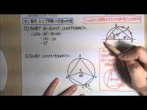 てらtube】中3数学 5-2円周角の ... : 中学 数学 問題 無料 : 中学