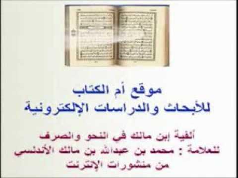 Alfiah Ibnu Malik bab (1).wmv