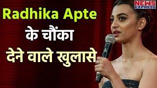 Radhika Apte को फिल्मों में काम पाने के लिए करनी पड़ी थी हद पार