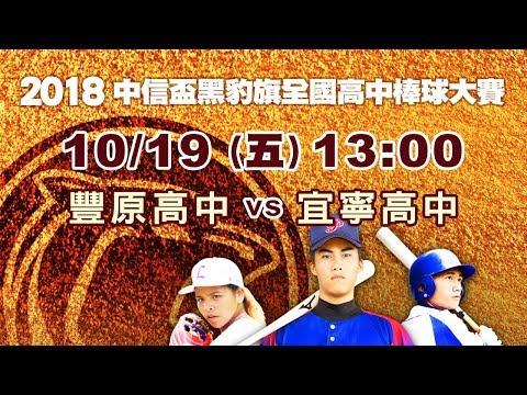 2018 中信盃黑豹旗 10/19 豐原高中 vs 宜寧高中