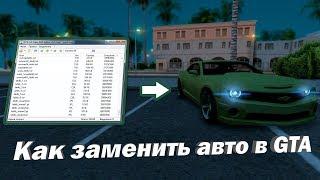 FAQ SAMP Как заменить авто в GTA SAMP Мод на замену ТС в сампе
