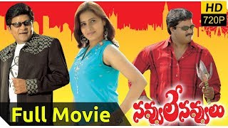 Telugu Comedy Movies || Tollywood Comedy Movies Back to Back