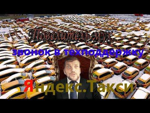Ответ техподдержки Яндекс.Такси / call support yandex taxi