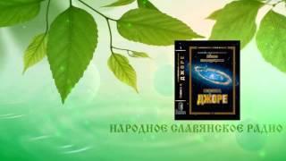 """ДЖОРЕ"" — Фантастика с иным мировосприятием. Александр Хиневич"
