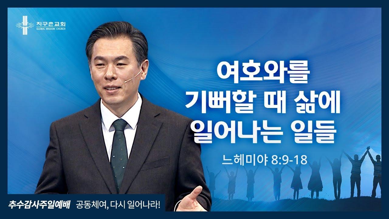 [지구촌교회] 추수감사주일예배 | (14) 여호와를 기뻐할 때 삶에 일어나는 일들 | 최성은 담임목사 | 2021.10.10
