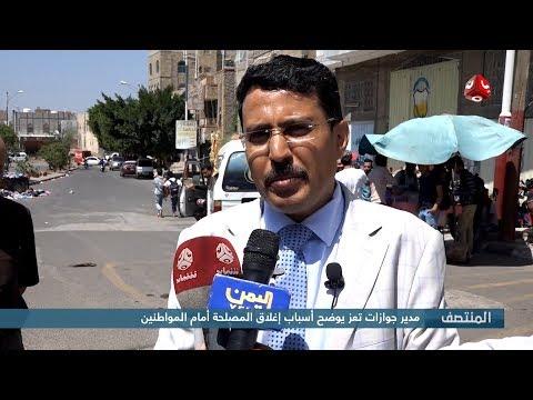 مدير جوازات تعز يوضح أسباب إغلاق المصلحة أمام المواطنين