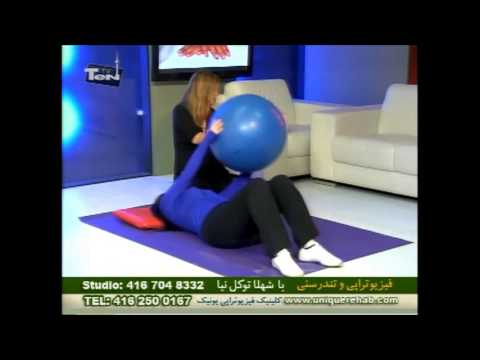 Toronto Physiotherapy Expert Advice , Ball Exercises  (Part 2)  by Unique Rehab - Shahla Tavakolnia.