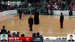 Kyohei HAYASHIDA M1- Yoshimasa YAMANA - 65th All Japan KENDO Championship - Second round 33