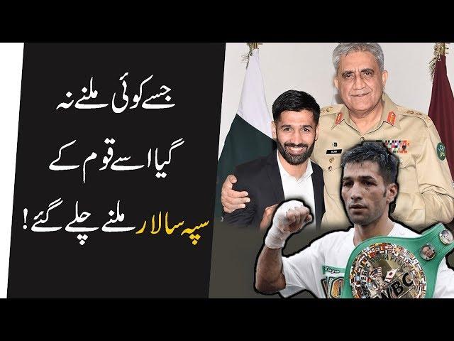 COAS Met with Boxer Muhammad Waseem | 9 News HD