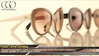 Купить медицинские оправы и солнцезащитные очки Кристиан Диор ( Christian Dior )(, 2014-07-11T11:26:55.000Z)