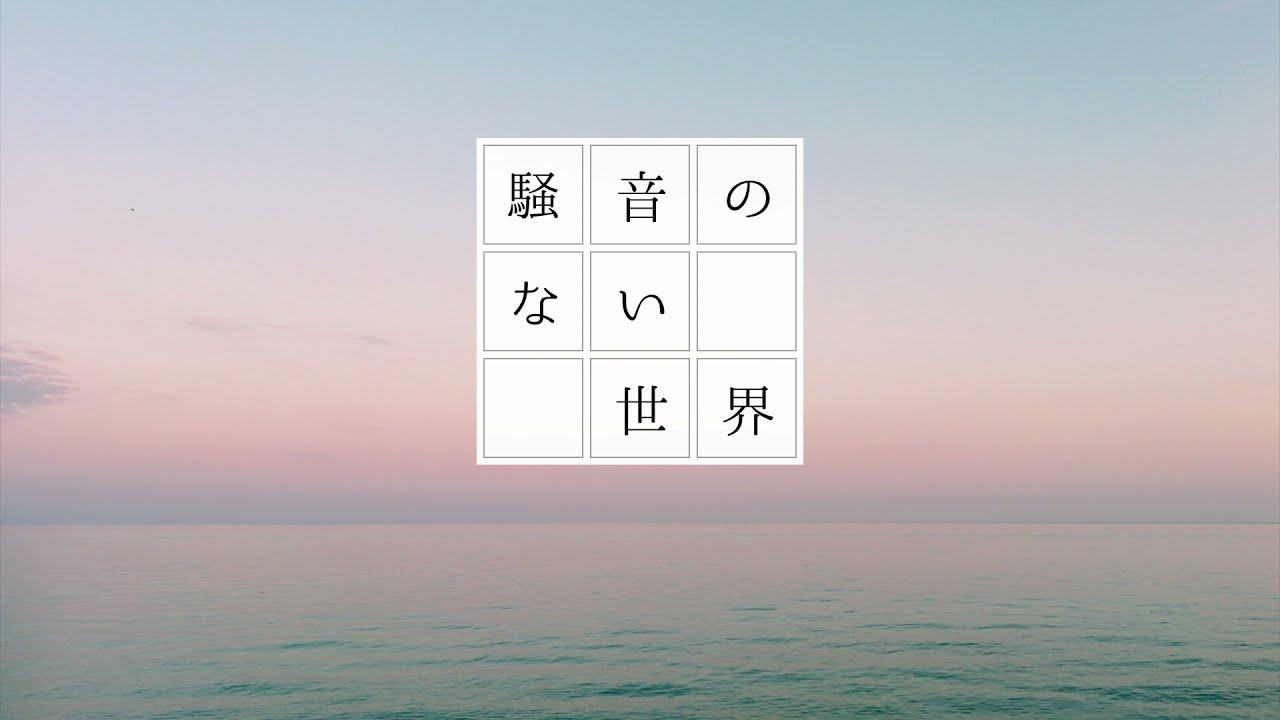 [Music] まどろみの色 - beco (騒音のない世界)