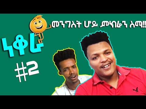 መንግስት ሆይ ምክሬን ስማ!!  | Ethiopian Comedy