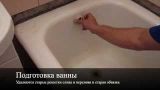 Установка акрилового вкладыша(Установка акрилового вкладыша по технологии «Ванна в ванну», 2014-01-19T07:16:42.000Z)