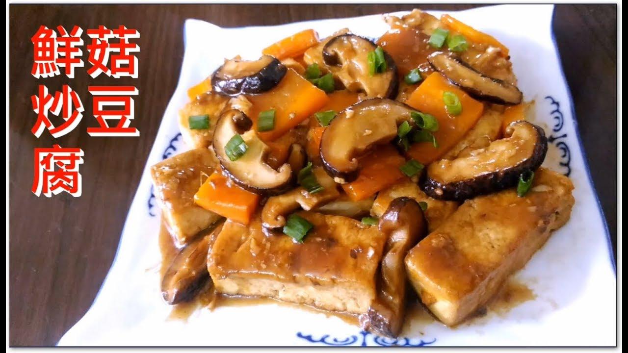鮮菇炒豆腐 吃素菜平靜心靈 身體健康 延年益壽 (素菜齋菜素食) - YouTube