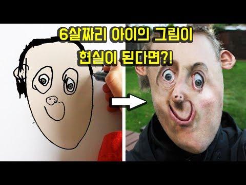 (웃긴 동영상) 6살짜리 아이가 그린 그림이 현실이된다면?