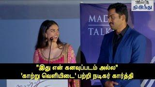 Karthi and Aditi Speech at Kaatru Veliyidai Audio Launch