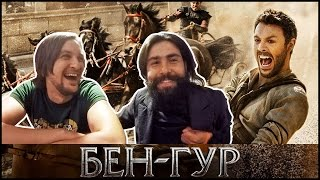 БЕН-ГУР (2016) 🎥 Мои Впечатления И Обзор Фильма!