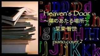 使用楽譜:ぷりんと楽譜 [中級] 楽譜アレンジ/採譜者:井戸川 忠臣 さん...