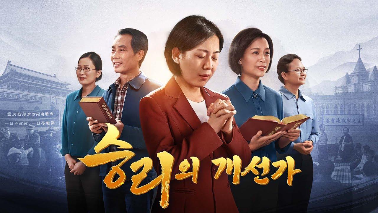 기독교 영화<승리의 개선가>말세에 하나님이 재난 전에 이기는 자들을 온전케 하시는 법 (한국어 더빙)