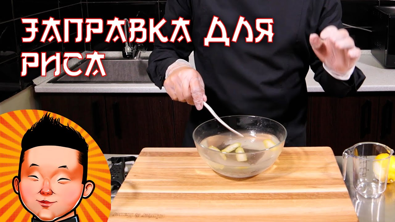 Как сделать заправку для риса суши