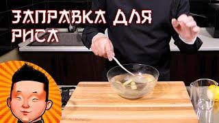 Как сделать заправку для риса (сушиза) | Рецепт