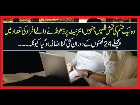 CoronaVirus and porn videos search in Pakistan from YouTube · Duration:  4 minutes 40 seconds