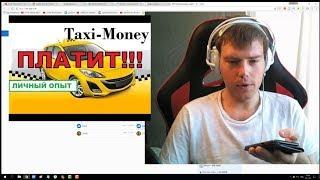 Taxi Money обзор игры и выплата 9564 рублей на Яндекс деньги