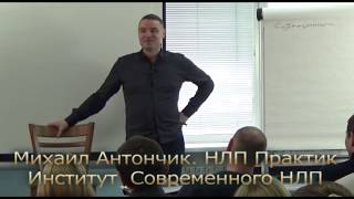 НЛП Практик Субмодальности