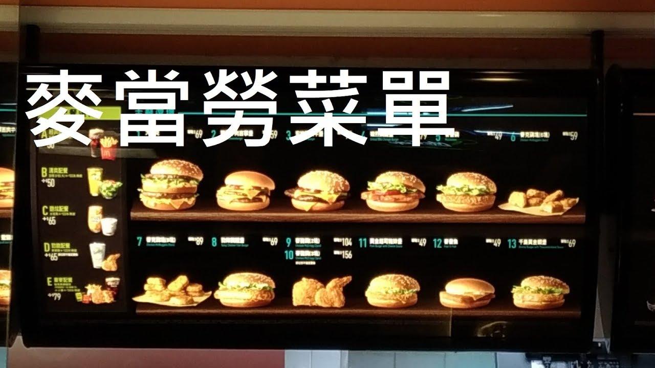 麥當勞菜單 - YouTube