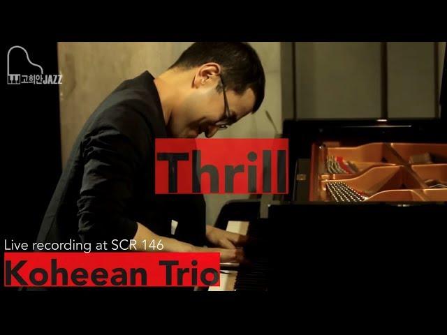 Thrill - Koheean Trio (고희안 트리오)