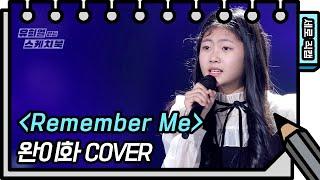 [세로 직캠]완이화 - Remember Me (Myanmar - FAN CAM) [유희열의 스케치북/You …