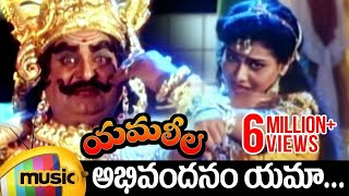 Yamaleela Telugu Movie Video Songs | Abhivandanam Full song | Kaikala Satyanarayana | Latha Sri