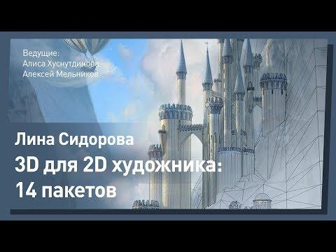 3D для 2D художника. Лина Сидорова. CGStream.