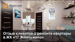 Відгук про ремонт квартири в ЖК 17 Перлина. Юдистрой - ремонт квартир в Одесі
