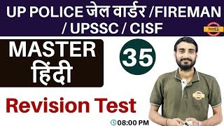 Class 35 ||#UP POLICE CONSTABLE/JAIL WARDER/FIREMAN/CISF || हिंदी ||By VIVEK Sir| Revision Test