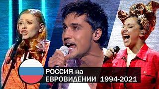 ВСЕ ВЫСТУПЛЕНИЯ 🇷🇺 РОССИИ НА ЕВРОВИДЕНИИ 1994-2021