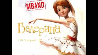 "M-band OST "" Балерина"""