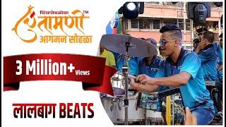 Chinchpokli cha Chintamani agman 2019 | Lalbaug beats | 100 years of Chintamani