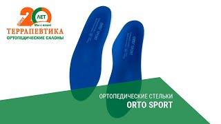 Ортопедические стельки ORTO Sport обзор