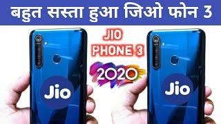 Jio phone 3 { होली धमाका ऑफर } BOOKING & Unboxing |5G   📸 48MP DSLR Camera | R.s 501