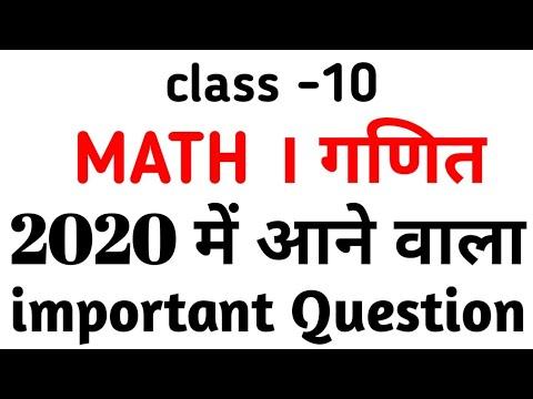 Psc math question 2020